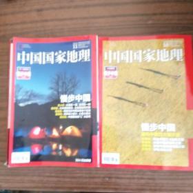中国国家地理(慢步中国,上下)