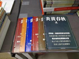 炎黄春秋 2005年第4 6 7 8 9 11期 共6册合售
