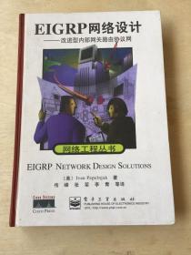EIGRP网络设计 改进型内部网关路由协议网   网络工程丛书