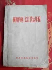 湖南内河.长江营运里程(32开内有16张折叠图)
