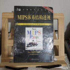 MIPS体系结构透视