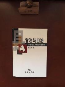 官治与自治——20世纪上半期的中国县制