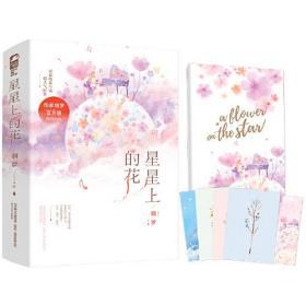 星星上的花  六周年典藏版(全2册)