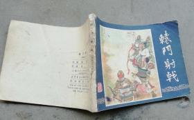 辕门射戟(三国演义之十)1984年4月上海1版1印16万册