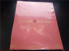 ミせス全集 1 きもの通 -和服篇 文化服装学院出版局 1968年 大16开硬精装   原版日文日本书 图片实拍