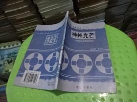 中国文化史丛书 神州光芒 中国历代王朝疆域变迁  实物图  货号77-8