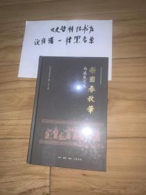 梨园春秋笔(马连良文集 精装 全一册)。