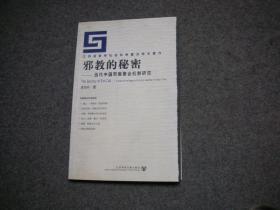 邪教的秘密 当代中国邪教聚合机制研究