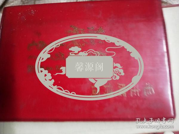 陈其五(原上海宣传部部长)批校本红皮面批1500多字