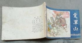 定军山(三国演义之三十)1984年4月上海1版1印16万册