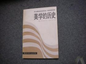 美学译文丛书  作为表现的科学和一般语言学的美学的历史   【库存书自然旧】