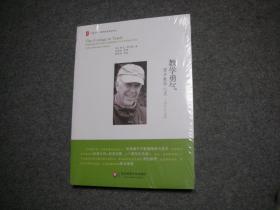 教学勇气——漫步教师心灵 十周年纪念版【全新未拆封】