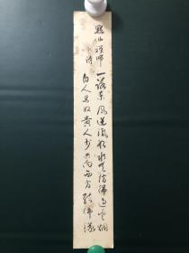 日本回流字画 软片   5491
