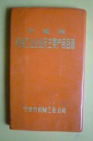 早期 宁波市机械工业企业及主要产品目录【14.6×9】