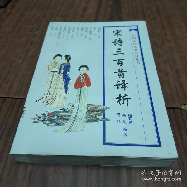 宋诗三百首译析(2-5)