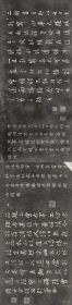 王羲之 二谢书云帖 御刻三希堂石渠宝笈法帖。乾隆15年 [1750]刻石。拓片尺寸26*110厘米。宣纸原色原大仿真微喷