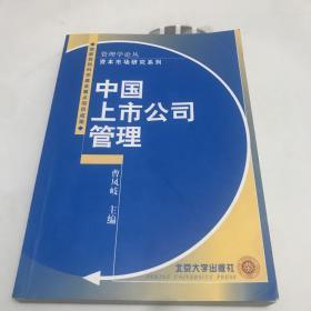中国上市公司管理/管理学论丛