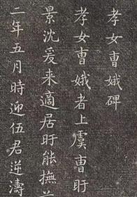 2088王羲之曹娥碑(传)  御刻三希堂石渠宝笈法帖。乾隆15年 [1750]刻石。拓片尺寸26*295厘米。宣纸原色原大仿真。微喷