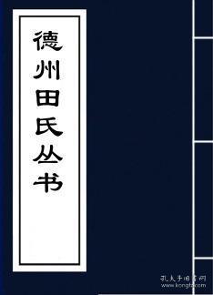 【复印件】德州田氏丛书