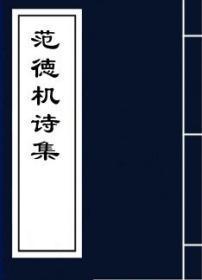 【复印件】范徳机诗集