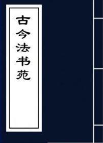 【复印件】古今法书苑