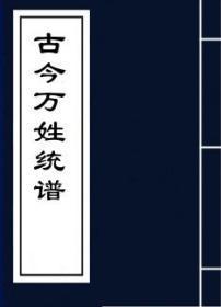 【复印件】古今万姓统谱