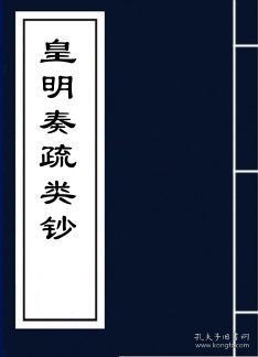 【复印件】皇明奏疏类钞