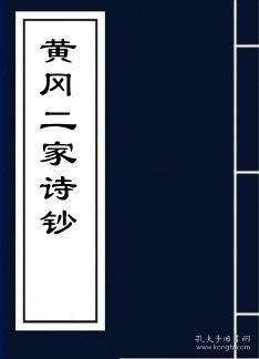 【复印件】黄冈二家诗钞