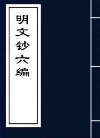 【复印件】明文钞六编