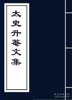 【复印件】太史升菴文集
