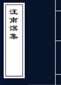 【复印件】汪南溟集