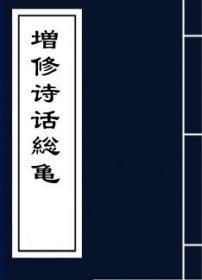 【复印件】増修诗话総亀