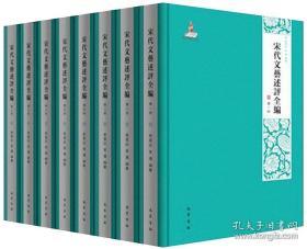 宋代文艺述评全编(全25册)
