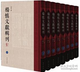 杨慎文献辑刊 全六十八册