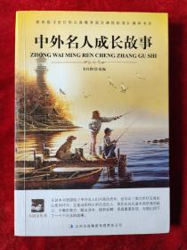 中外名人成长故事(语文新课标必读丛书)
