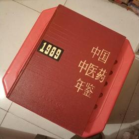 中国中医药年鉴(1989)