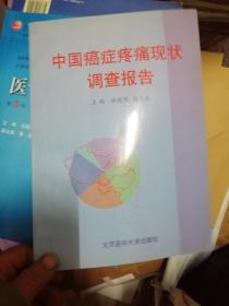中国癌症疼痛现状调查报告