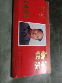 纪念毛泽东同志诞辰100周年(1893一1993)一一1993年台历