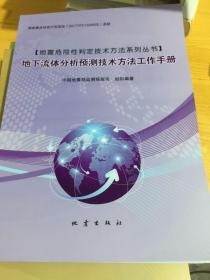 地下流体分析预测技术方法工作手册