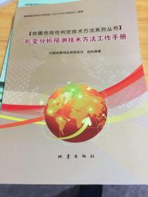 形变分析预测技术方法工作手册
