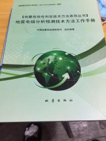 地震电磁分析预测技术方法工作手册