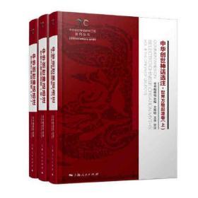 中华创世神话选注·世界万物起源卷 全三册  (中华创世神话研究工程系列丛书)