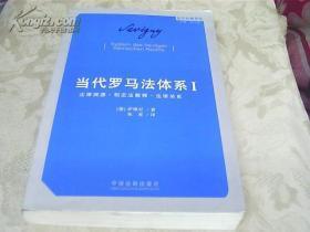 当代罗马法体系(第一卷)