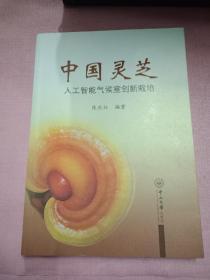中国灵芝:人工智能气候室创新栽培 作者签赠本