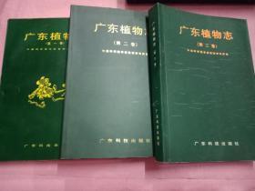 广东植物志(第一+第二+第三  3卷合售)