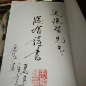 徽州楹联 格言精选 签赠本 腹有诗书 用印