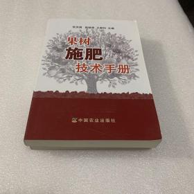 果树施肥技术手册(全新白菜价走)