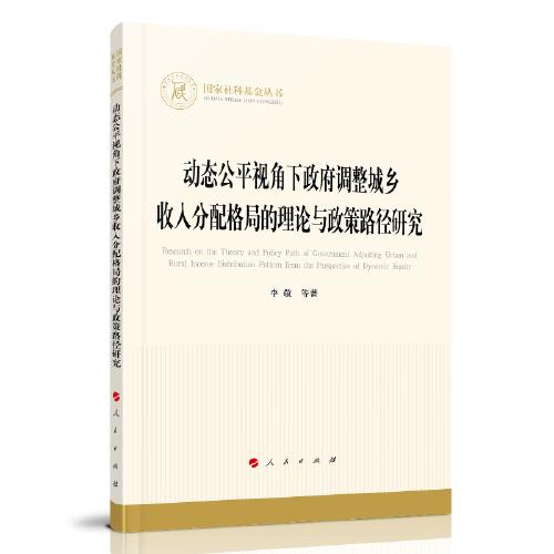 动态公平视角下政府调整城乡收入分配格局的理论与政策路径研究(国家社科基金丛书—经济)