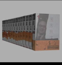 梁实秋文集 全十二册 硬精装,鹭江出版社。中文迄今最全的梁文集。非常值得珍藏。