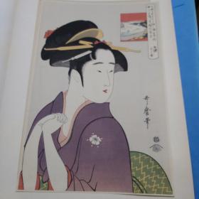 日本 浮世绘 原大复刻 一张 高见泽木版社 手折锦绘名品集  喜多川歌䜆 仕女图